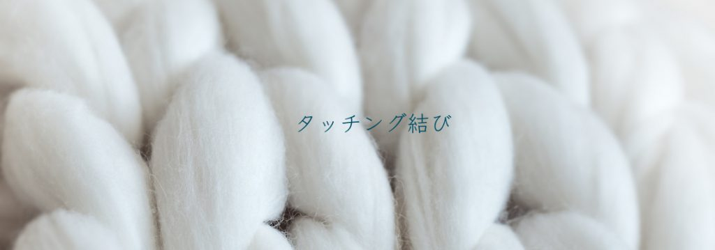 マクラメ 編み方の基本 タッチング