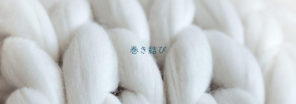 マクラメ 編み方の基本 巻き結び